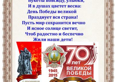 дЕН ПОБЕДЫ-2015 copy