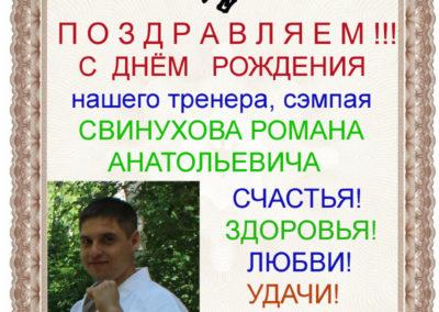 сВИНУХОВ-др copy