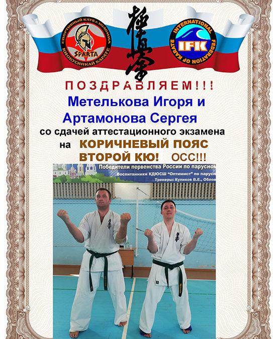 Поздравляем Метелькова Игоря и Артамонова Сергея