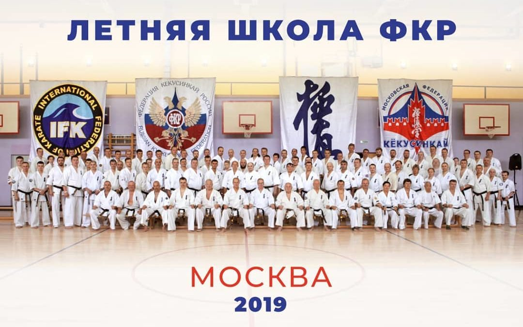 Летняя Школа Федерации Кекусинкай России IFK