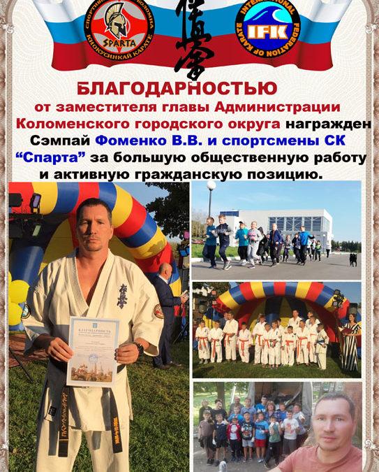 Благодарность Фоменко В. В.