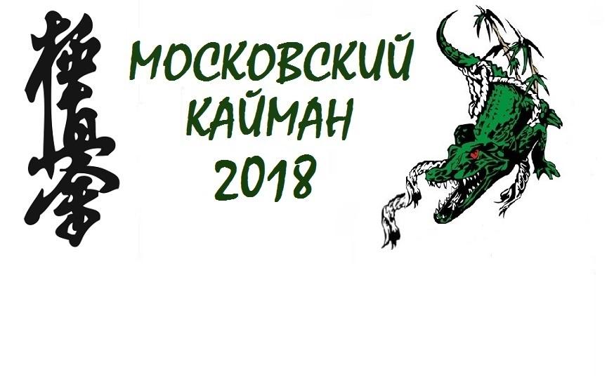 """Московский Кайман"""