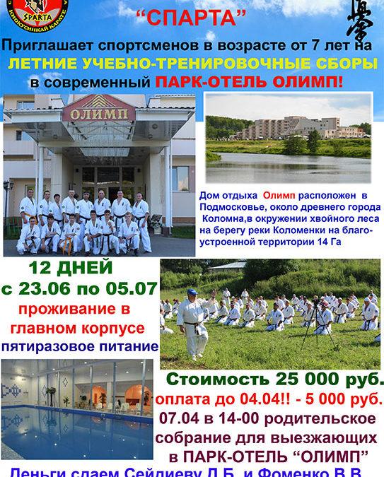 """Приглашаем на летние учебно-тренировочные сборы в парк-отель """"Олимп"""""""