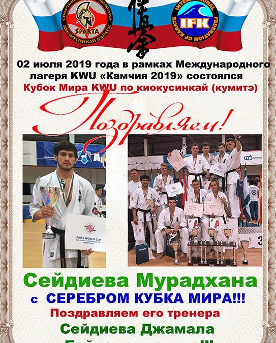 Мурадхан Сейдиев завоевал серебро Кубка Мира KWU по киокусинкай!