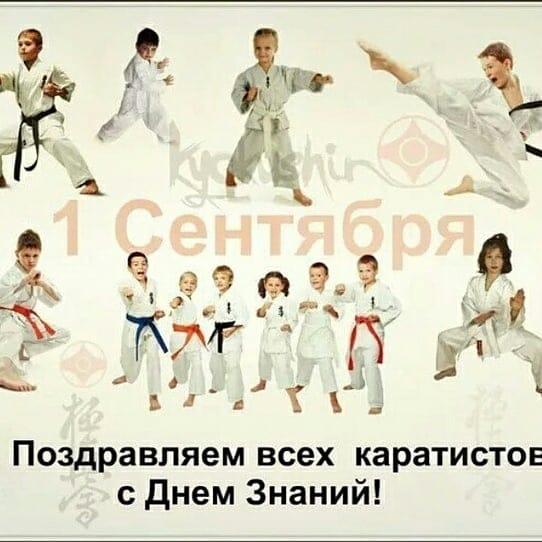 Поздравление для тренера с днем рождения по карате