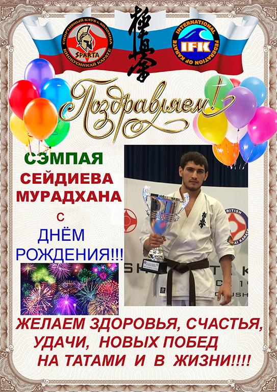 День рождения Мурадхана Сейдиева