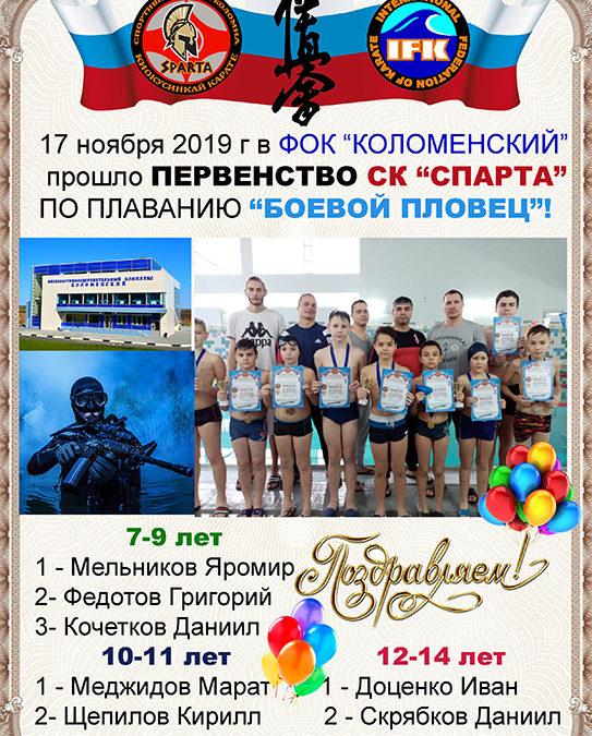 """Поздравляем победителей первенства """"Боевой пловец"""""""