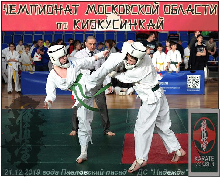 Чемпионат и Первенство Московской области по Киокусинкай