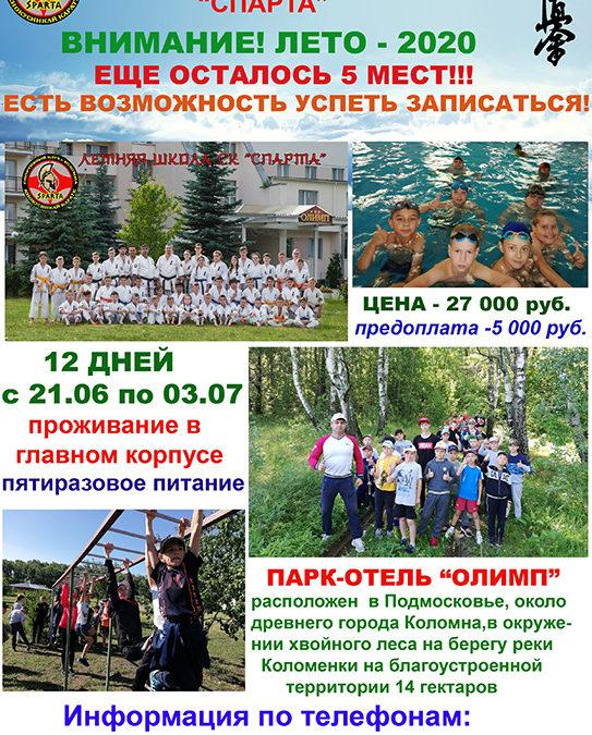 """Сборы в парк-отеле """"Олимп"""" - осталось 5 мест!"""