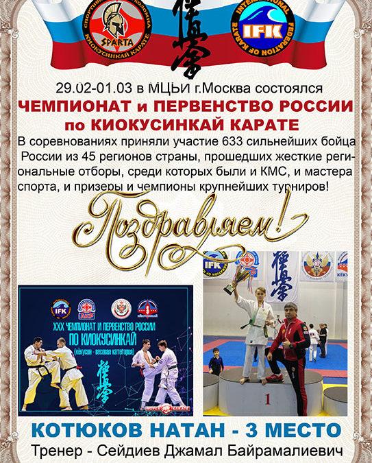 Поздравляем Котюкова Натана!