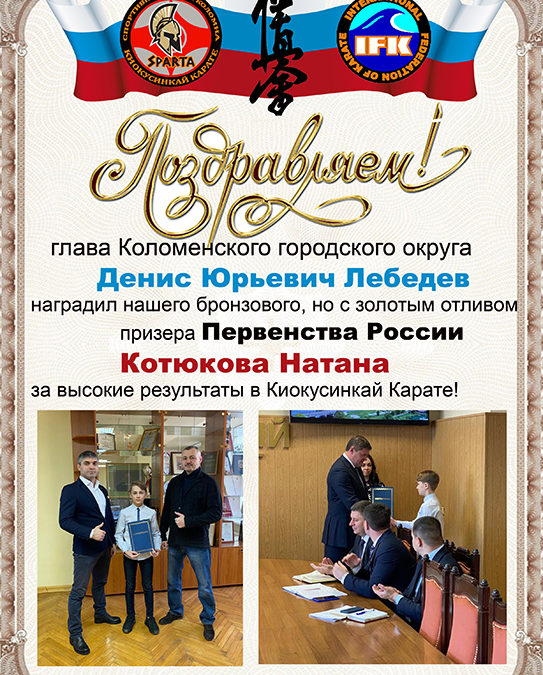Награждение Н. Котюкова главой округа