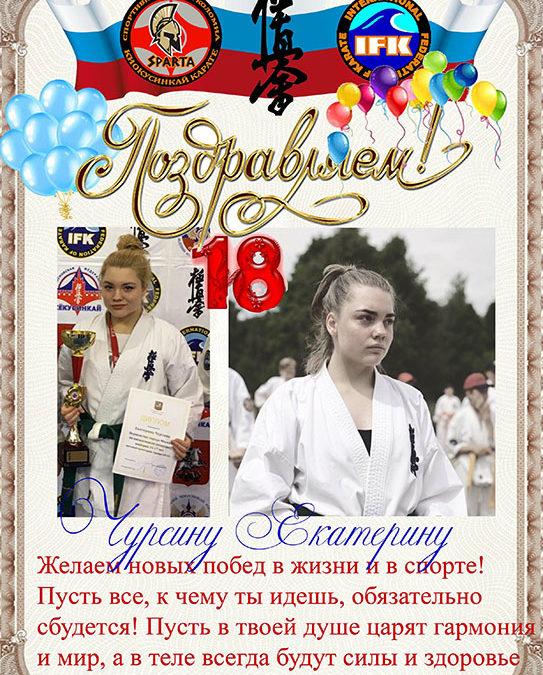 Поздравляем Чурсину Екатерину!