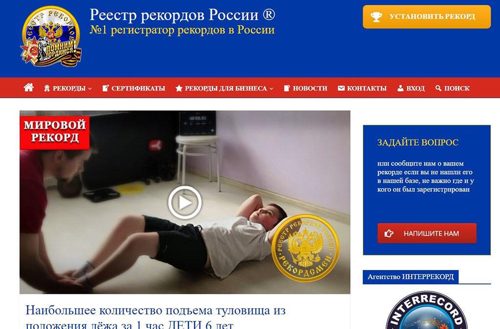 Милованов Артём вошёл в Реестр рекордов России!