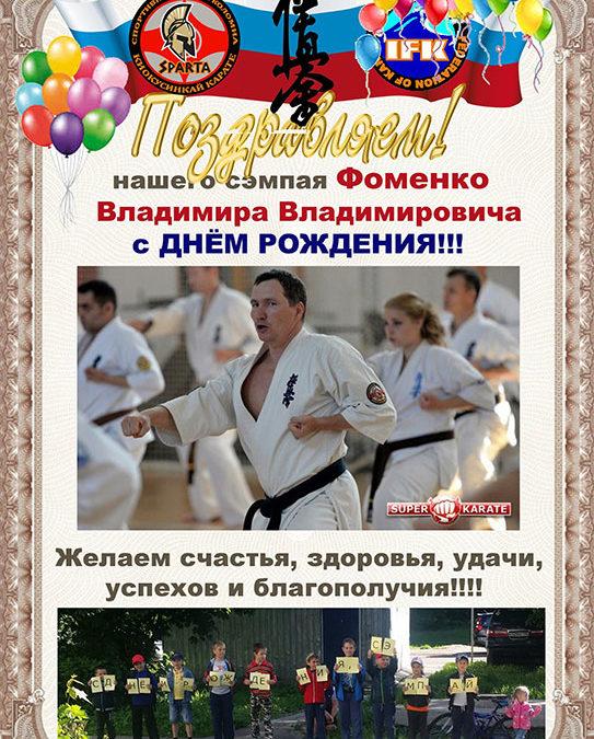 Поздравляем Фоменко В. В. с Днём рождения!