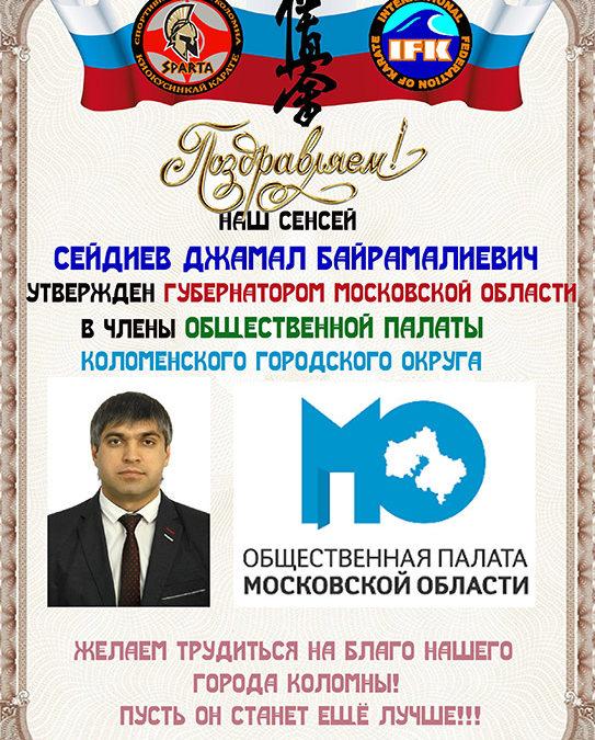 Д. Б. Сейдиев утверждён в члены Общественной палаты