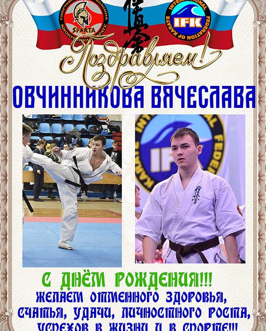 Поздравляем Овчинникова Вячеслава!