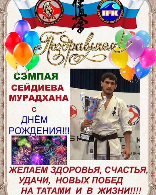 Поздравляем Сейдиева Мурадхана с Днем Рождения!