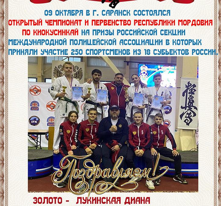 Поздравляем победителей и призёров чемпионата Мордовии!